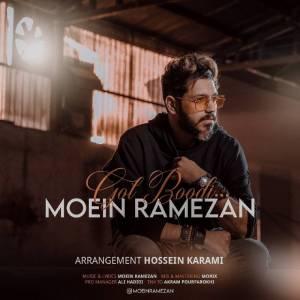 دانلود آهنگ معین رمضان با نام گل بودی