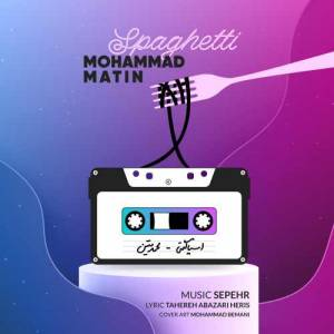 دانلود آهنگ محمد متین با نام اسپاگتی