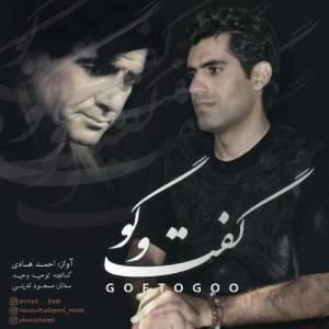 دانلود آهنگ احمد هادی با نام گفت و گو