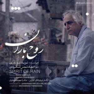 دانلود آهنگ نوید نوروزی با نام روح باران