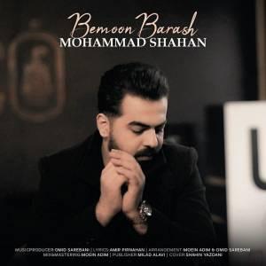 دانلود آهنگ محمد شاهان با نام بمون براش