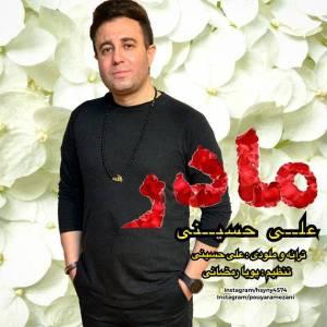 دانلود آهنگ علی حسینی با نام مادر