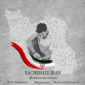 دانلود آهنگ امیر اسماعیلی با نام بچه های ایران