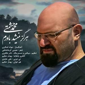 دانلود آهنگ محمد حشمتی با نام هرگز نمیشد باورم