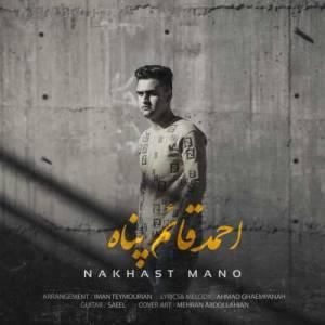 دانلود آهنگ احمد قائم پناه با نام نخواست منو