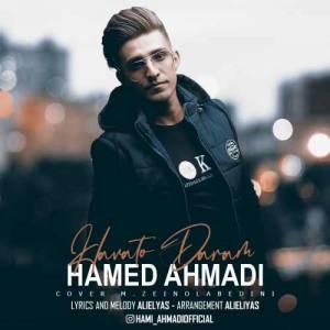 دانلود آهنگ حامد احمدی با نام هواتو دارم