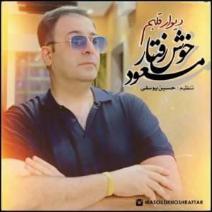 دانلود آهنگ مسعود خوش رفتار با نام دیوار قلبم