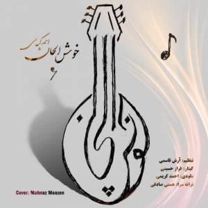دانلود آهنگ احمد کریمی با نام خوش الحان