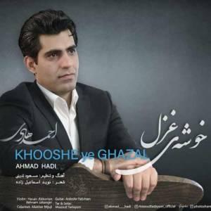 دانلود آهنگ احمد هادی با نام خوشه غزل