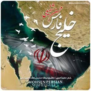 دانلود آهنگ محسن شفیعی با نام خلیج فارس