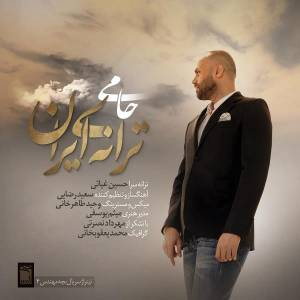 دانلود آهنگ حمید حامی با نام ترانه ی ایران