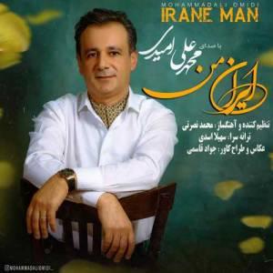 دانلود آهنگ محمد علی امیدی با نام ایران من