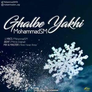 دانلود آهنگ محمد اس ام با نام قلب یخی