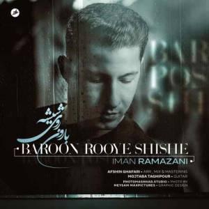 دانلود آهنگ ایمان رمضانی با نام بارون روی شیشه