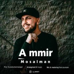 دانلود آهنگ آمیر با نام مسلمان