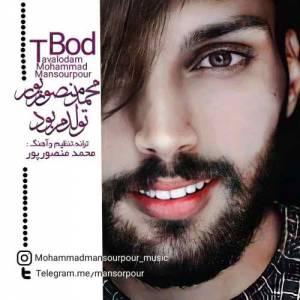 دانلود آهنگ محمد منصورپور با نام تولدم بود
