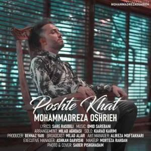دانلود آهنگ محمدرضا عشریه با نام پشت خط