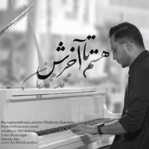 دانلود آهنگ محمد محمدیان با نام هستم تا آخرش