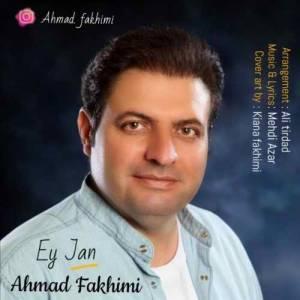 دانلود آهنگ احمد فخیمی با نام ای جان