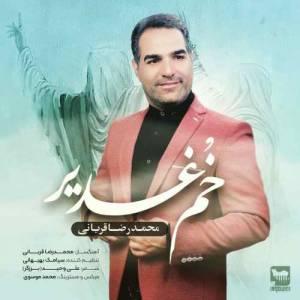 دانلود آهنگ محمدرضا قربانی با نام خٌم غدیر