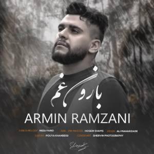 دانلود آهنگ آرمین رمضانی با نام بارونه غم