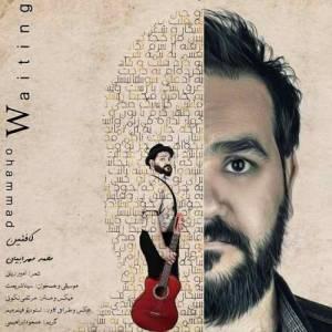 دانلود آهنگ محمد مهرابیان با نام کافئین