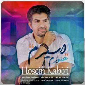 دانلود آهنگ حسین کبیری با نام هنوزم اسیرم