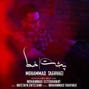 دانلود آهنگ محمد تقوایی با نام پشت خط