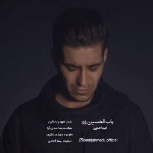 دانلود آهنگ امید احمدی با نام بابالحسینع