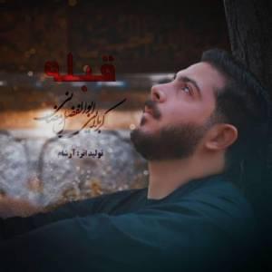 دانلود آهنگ ابوالفضل رمضانی با نام قبله