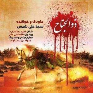 دانلود آهنگ علی شمس با نام ذوالجناح