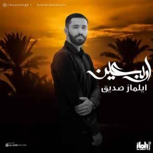 دانلود آهنگ ایلماز صدیق با نام اربعین