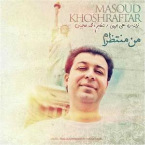 دانلود آهنگ مسعود خوش رفتار با نام من منتظرم